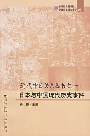 日本与中国近代历史事件