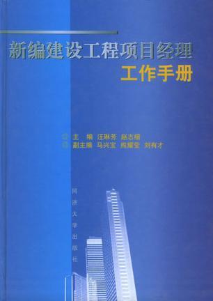 新编建设工程项目经理工作手册