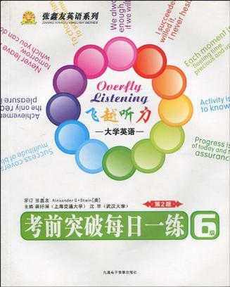 张鑫友英语系列·飞越听力·考前突破每日一练