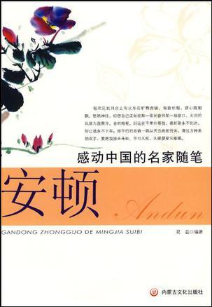 安顿-感动中国的名家随笔