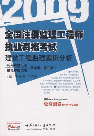 2007-全国注册监理工程师物业资格考试案例分析历年真题汇总模拟冲刺试卷及详解