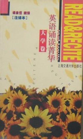 英语诵读菁华(研究生卷)