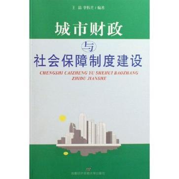 城市财政与社会保障制度建设