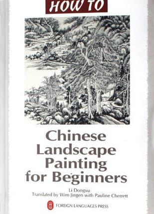 HOW TO Chinese Landscape Painting for Beginners