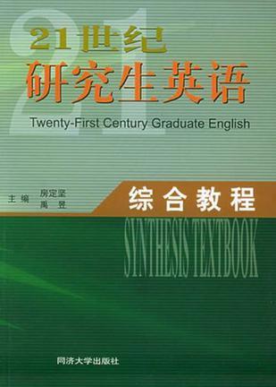 21世纪研究生英语·综合教程