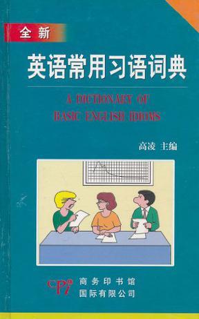 全新英語常用習語詞典