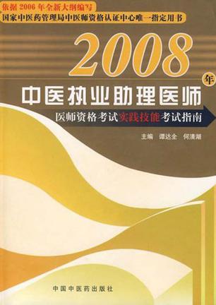 2006年中医执业医师医师资格考试实践技能考试指南