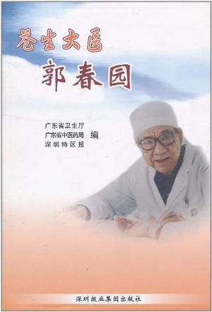 苍生大医郭春园