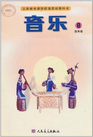 音乐四年级 第8册 务教育课程标准实验教科书