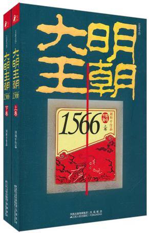 大明王朝1566(套装共二册)