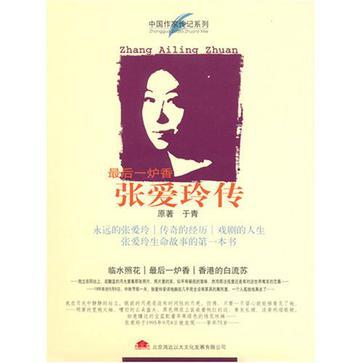 张爱玲传(MP3)