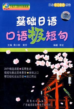 基础日语口语极短句(磁带附书)