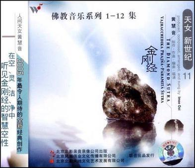 佛教音乐系列:金刚经