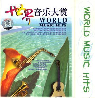 世界音乐大赏