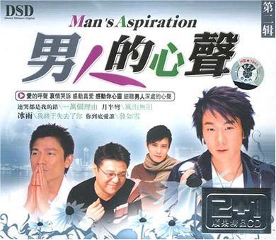 2+1系列 男人的心声(第2辑)