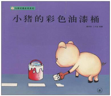 小猪的彩色油漆桶