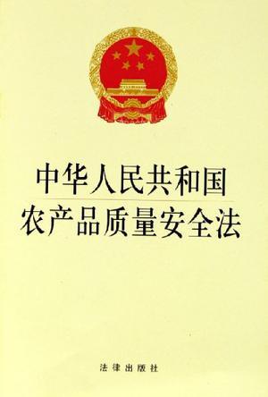 中华人民共和国农产品质量安全法