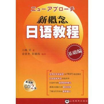 新概念日语教程