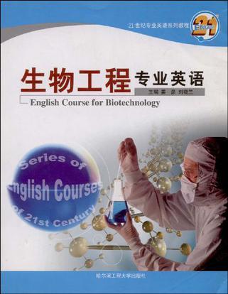 生物工程专业英语