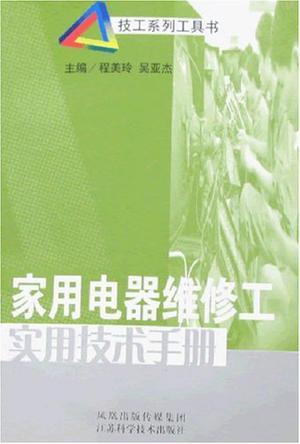 家用电器维修工实用技术手册