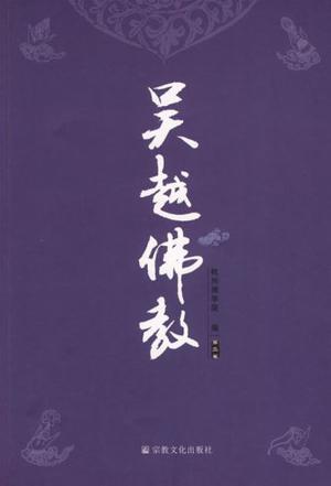 吴越佛教(第2卷)