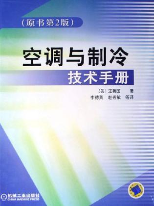 空调与制冷技术手册