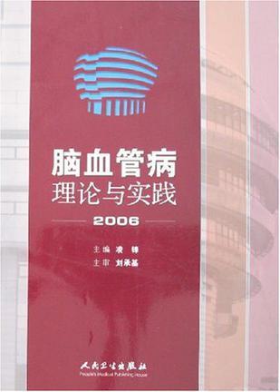 脑血管病理论与实践2006