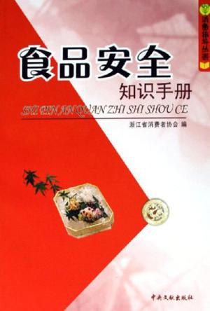 消费指导丛书(共4册)