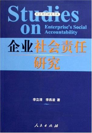 企业社会责任研究