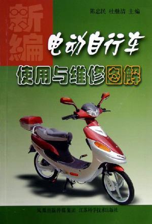 新编电动自行车使用与维修图解