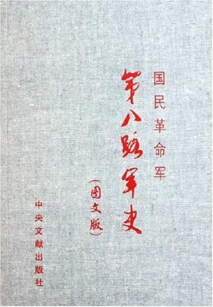 国民革命军第八路军史(图文版)