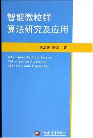 智能微粒群算法研究及应用