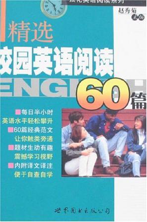 精选校园英语阅读60篇