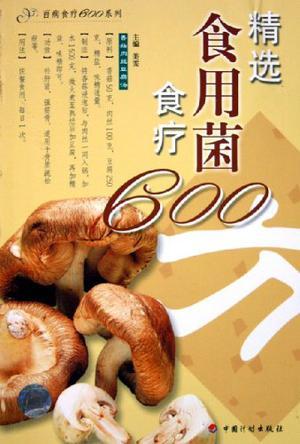 精选食用菌食疗600方