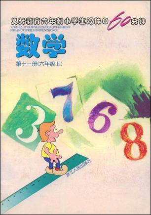义教六年制小学生双休日60分钟数学