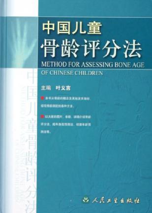 中国儿童骨龄评分法