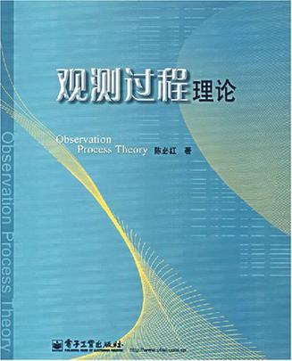 观测过程理论