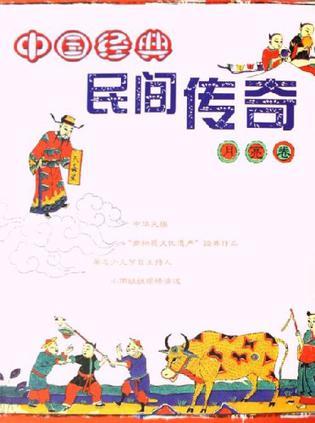 中国经典民间传奇