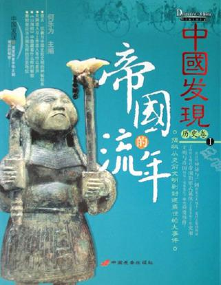 帝国的流年-中国发现I-历史卷