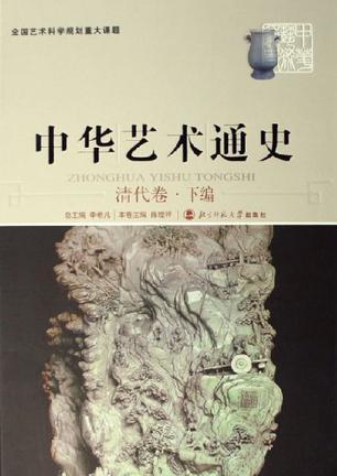 中华艺术通史13