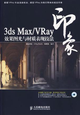 3ds Max/VRay印象效果图光与材质表现技法
