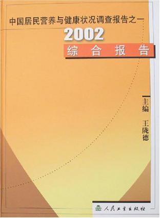 2002综合报告 中国居民营养与健康状况调查报告之一
