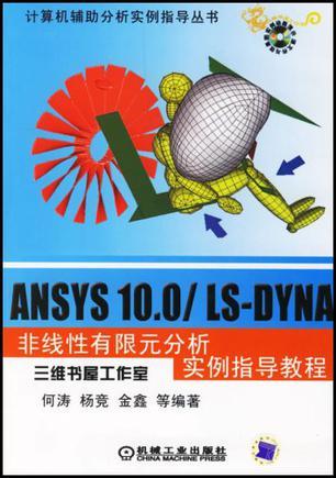 ANSYS10.0/LS-DYNA非线性有限元分析实例指导教程