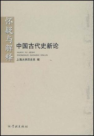 怀疑与解释:中国古代史新论