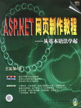 ASP.NET网页制作教程