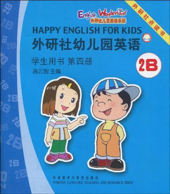 外研社幼儿园英语