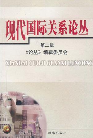 现代国际关系论丛(第2辑)