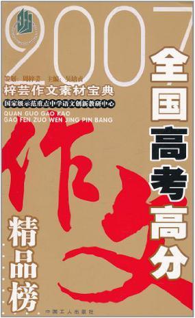 最新高中生作文与感动中国年度人物