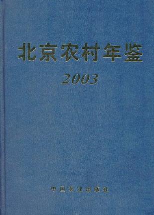 北京农村年鉴.2003