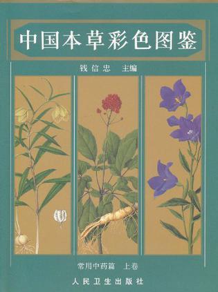 中国本草彩色图鉴(上卷)